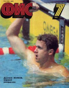 Физкультура и спорт 1991 №07