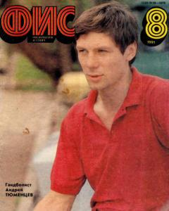 Физкультура и спорт 1991 №08