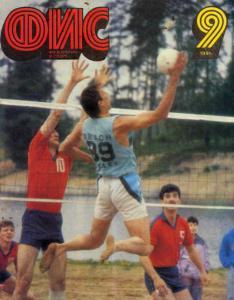 Физкультура и спорт 1991 №09