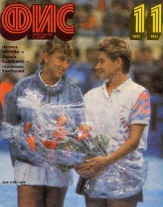 Физкультура и спорт 1991 №11