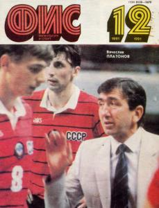 Физкультура и спорт 1991 №12