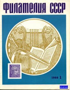 Филателия СССР 1966 №01