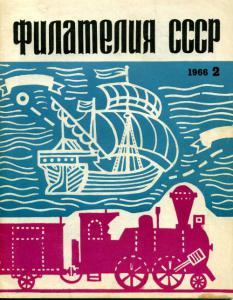 Филателия СССР 1966 №02