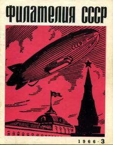 Филателия СССР 1966 №03
