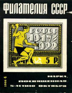 Филателия СССР 1966 №04
