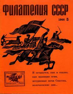Филателия СССР 1966 №05