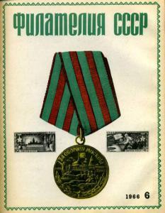 Филателия СССР 1966 №06