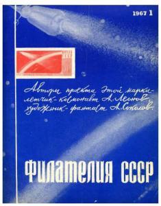 Филателия СССР 1967 №01