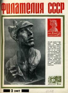 Филателия СССР 1967 №02