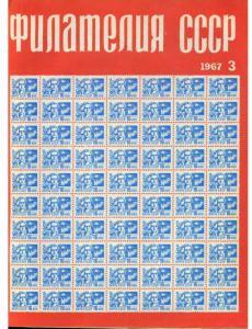 Филателия СССР 1967 №03