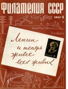 Филателия СССР 1967 №04