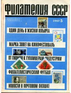 Филателия СССР 1967 №05