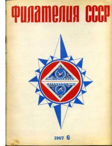 Филателия СССР 1967 №06