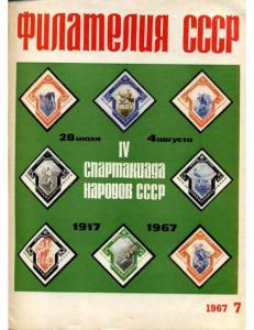 Филателия СССР 1967 №07