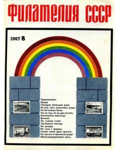 Филателия СССР 1967 №08