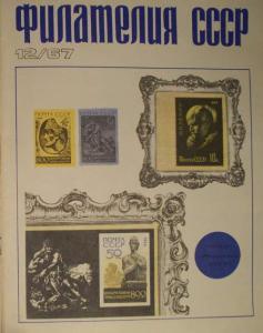 Филателия СССР 1967 №12