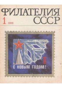 Филателия СССР 1968 №01