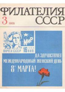Филателия СССР 1968 №03
