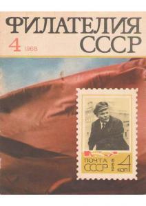 Филателия СССР 1968 №04