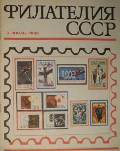 Филателия СССР 1968 №07