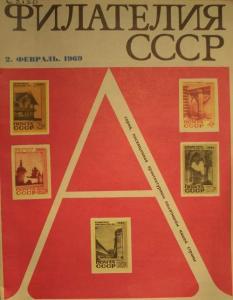 Филателия СССР 1969 №02