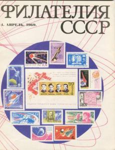 Филателия СССР 1969 №04