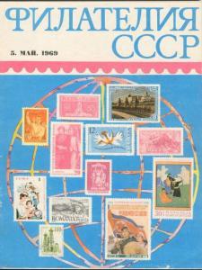 Филателия СССР 1969 №05