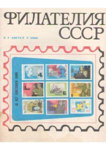 Филателия СССР 1969 №08