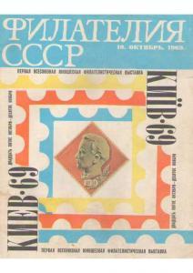 Филателия СССР 1969 №10