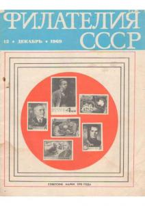 Филателия СССР 1969 №12