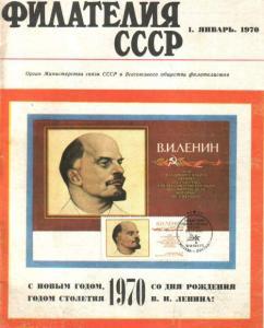Филателия СССР 1970 №01