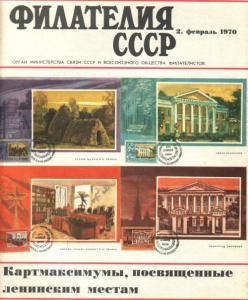 Филателия СССР 1970 №02