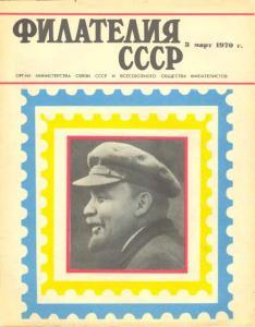 Филателия СССР 1970 №03