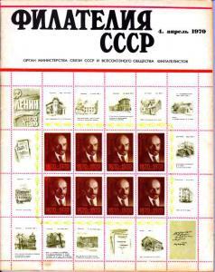 Филателия СССР 1970 №04