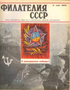 Филателия СССР 1970 №05