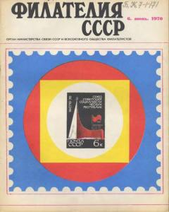 Филателия СССР 1970 №06