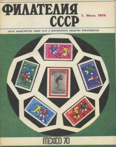 Филателия СССР 1970 №07