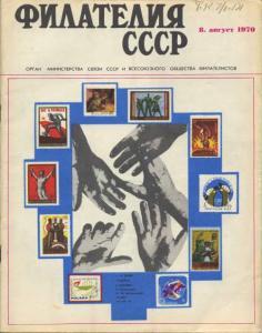 Филателия СССР 1970 №08