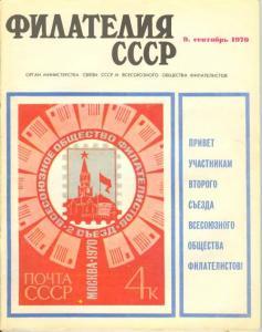 Филателия СССР 1970 №09