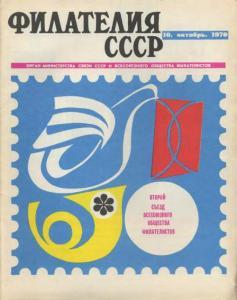 Филателия СССР 1970 №10