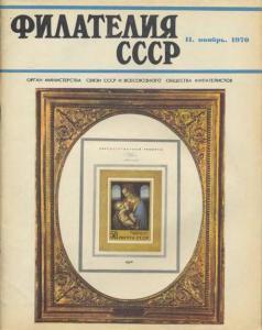 Филателия СССР 1970 №11