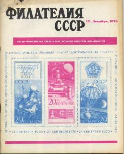 Филателия СССР 1970 №12