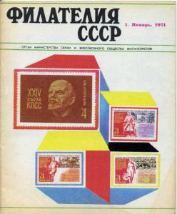 Филателия СССР 1971 №01