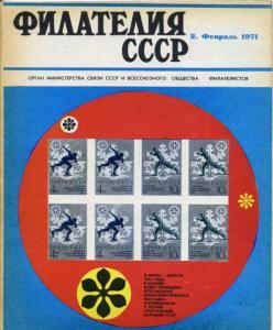 Филателия СССР 1971 №02