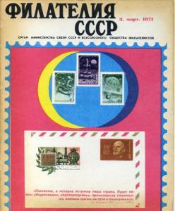 Филателия СССР 1971 №03