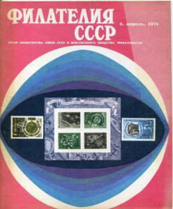 Филателия СССР 1971 №04