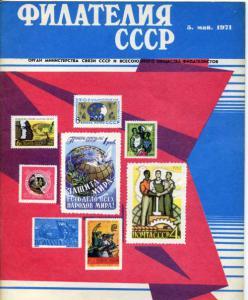 Филателия СССР 1971 №05