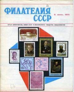 Филателия СССР 1971 №06