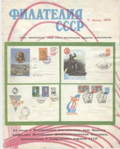 Филателия СССР 1971 №07
