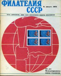 Филателия СССР 1971 №08